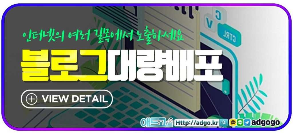 광명시광고회사블로그배포